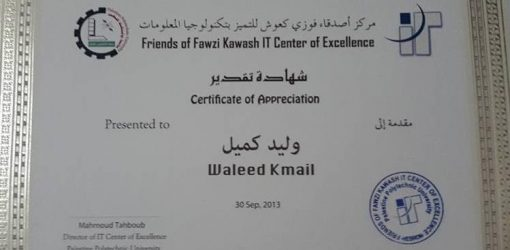 PPU of Appreciation Certificate